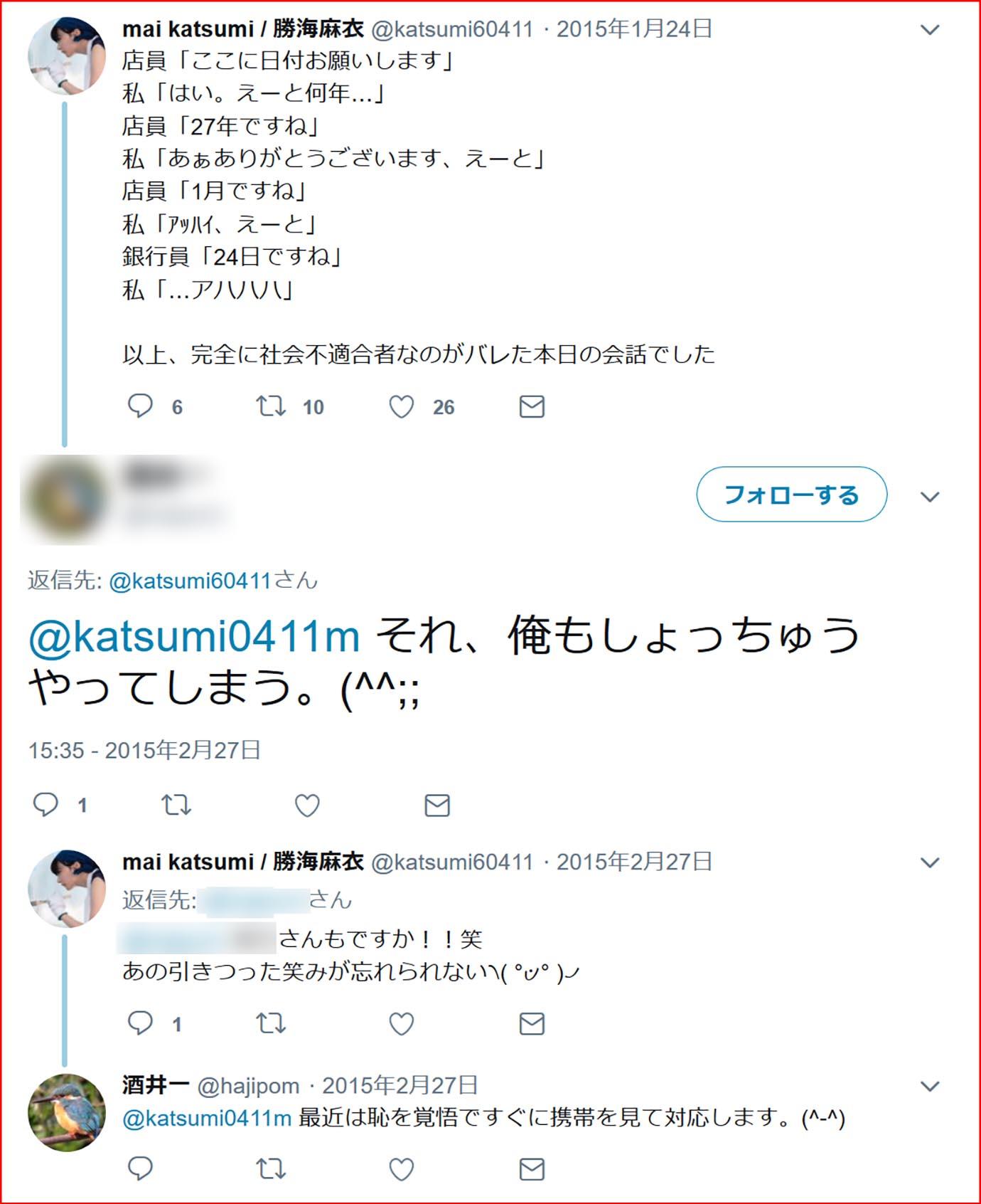 katsuumi-mai-pakuri6