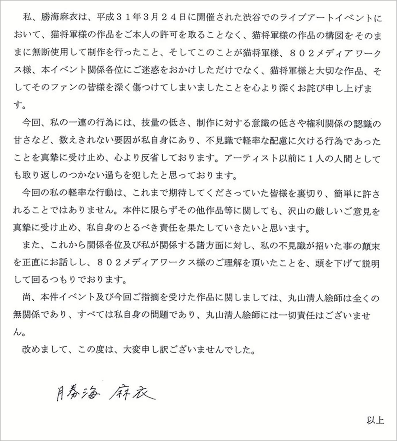 katsuumi-mai-shazai1