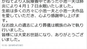 【悲報】小池一夫先生がモンキーパンチ先生の追悼ツイートをした当日に死去 / 修羅雪姫や子連れ狼の漫画原作者
