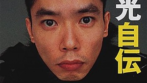【緊急事態】爆笑問題・太田光とぜんじろうの激怒事件 / どっちが先輩か後輩か判明