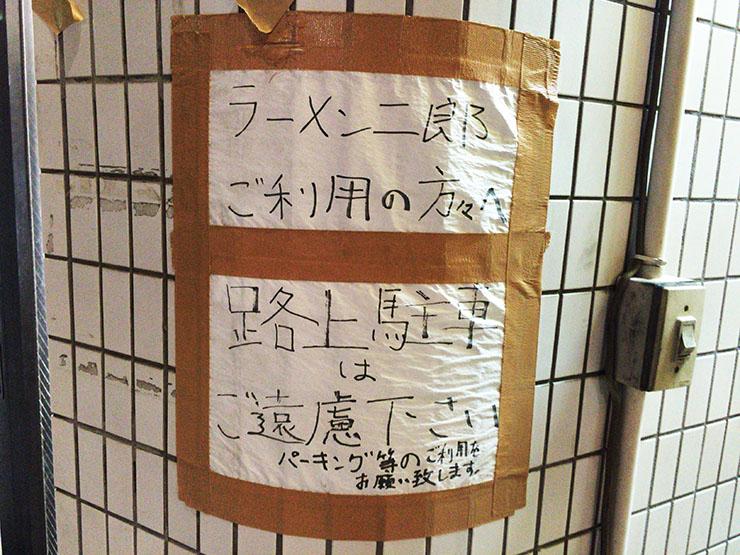 ramen-jiro-kameido18