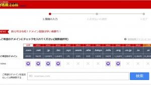 【緊急事態】新年号の令和ドメインが完売 / 転売すれば数千万円の価値「アクセス殺到でサーバーがパンク状態」