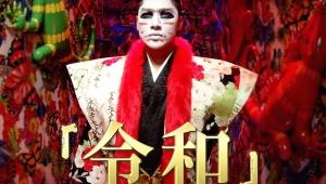 【話題】新元号が令和に決定でゴールデンボンバー最新楽曲「令和」発表 / すぐ撮影してYouTubeに動画公開