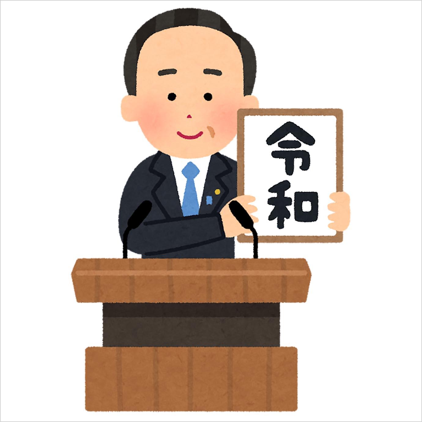 reiwa-irasutoya2