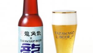 龍角散のビールが誕生! その名もドラゴンハーブヴァイスを飲んでみよう / 田沢湖ビールが開発