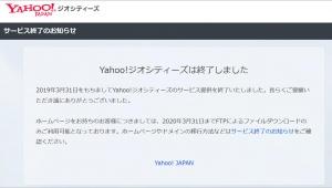 【話題】Yahoo!ジオシティーズが終了 / 1994年の誕生から25年の歴史を経て閉鎖へ