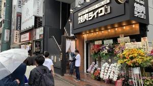 【大盛況】五反田の一人焼肉専門店・焼肉ライクに200人以上の大行列 / カルビハラミ焼肉定食290円で提供