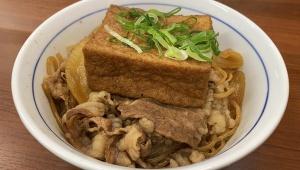【極上グルメ】吉野家系列の牛丼屋・牛若丸が激ウマ / きつね牛丼が最強すぎる件