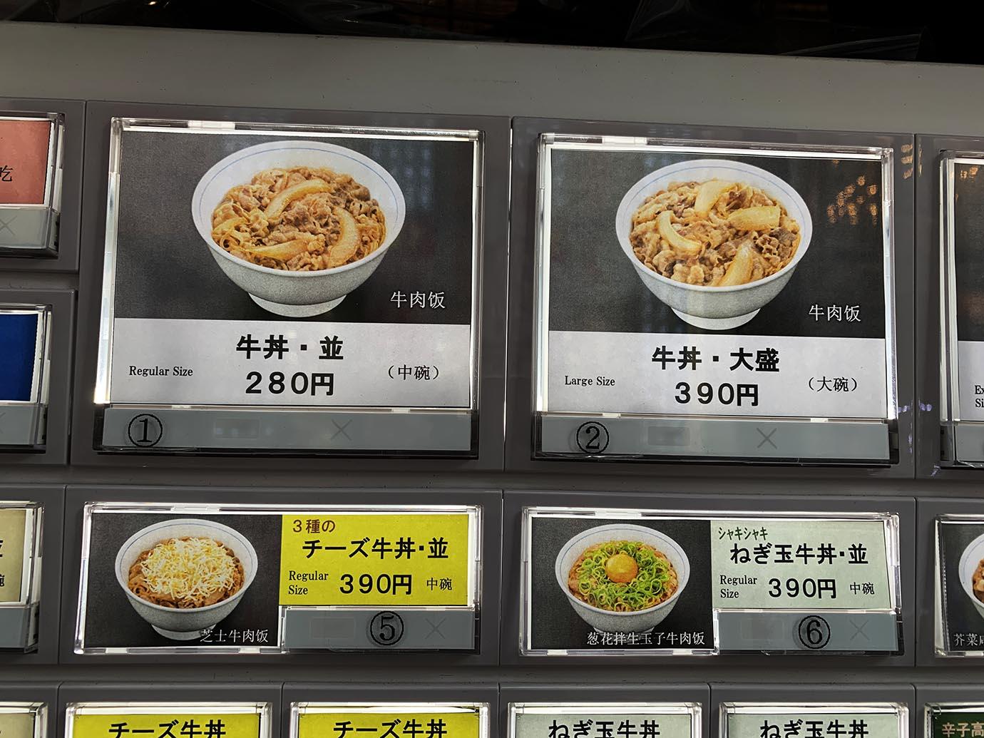 yoshinoya-ushiwakamaru-kitsune-gyudon6