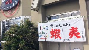 【北海道】知る人ぞ知る東川町の超人気ラーメン店「蝦夷」が美味しすぎる!