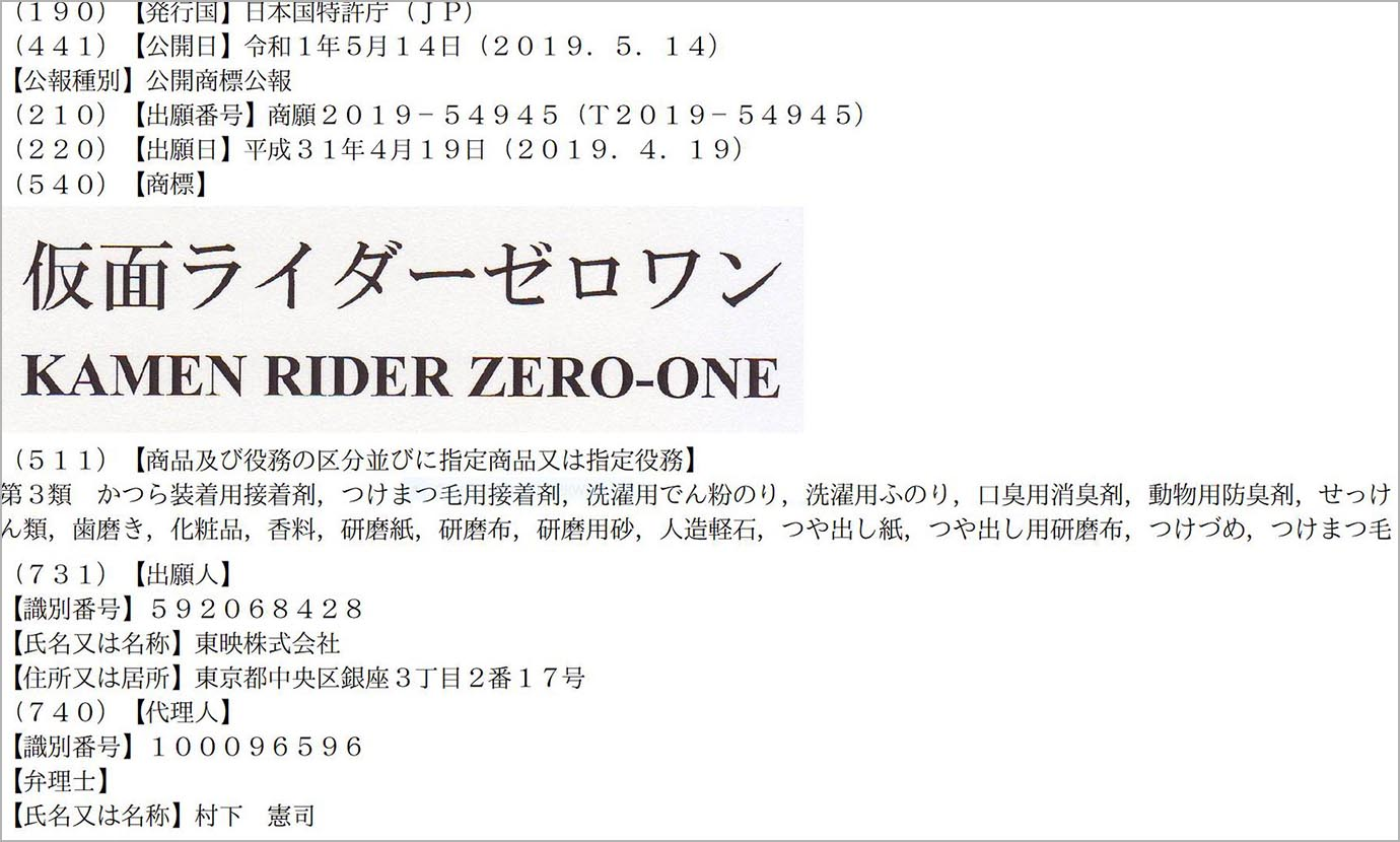 kamen-rider-zero-one