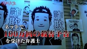 【話題】炎上弁護士 唐澤貴洋 元加害者に会う / NHKがネット被害者の唐澤弁護士を題材に放送決定