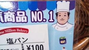 【話題】炎上弁護士・唐澤貴洋弁護士の似顔絵がリアル世界で拡散 / パン屋も使用「フリー素材と勘違いされてる」