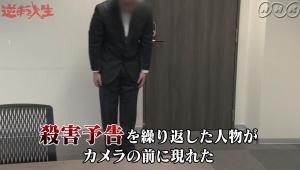 【話題】唐澤貴洋弁護士に殺害予告をした人物が激白 / 唐澤弁護士と対面「罪の意識はなかった」