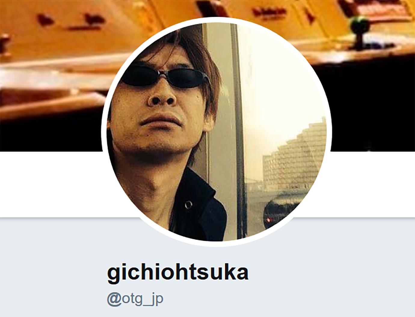otsuka-gichi