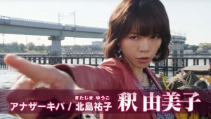 【朗報】仮面ライダージオウに釈由美子が出演決定 / 17年ぶりに「お逝きなさい!」