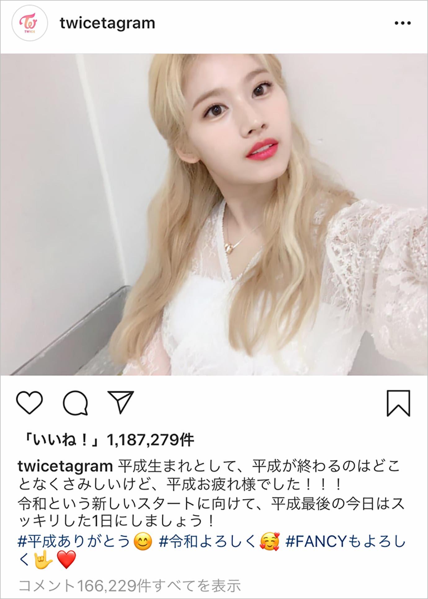 twice-reiwa-heisei