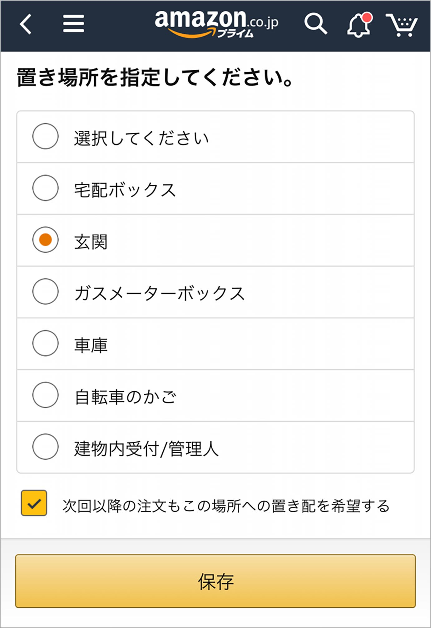amazon-adp-delivery-provider1