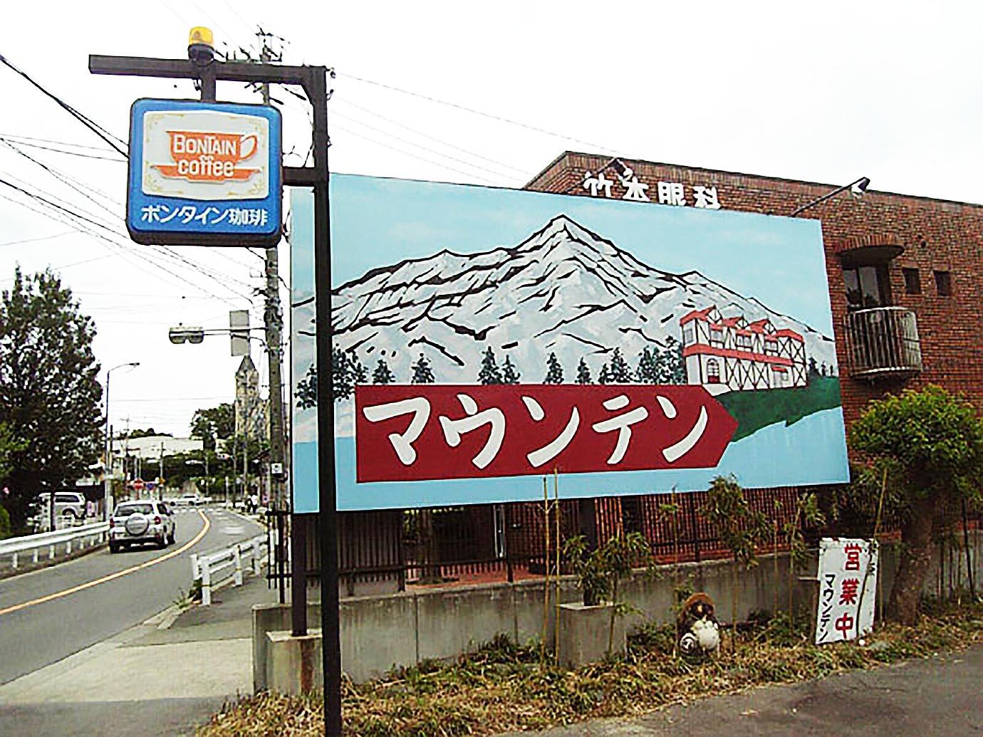 anko-mountain-nagoya2