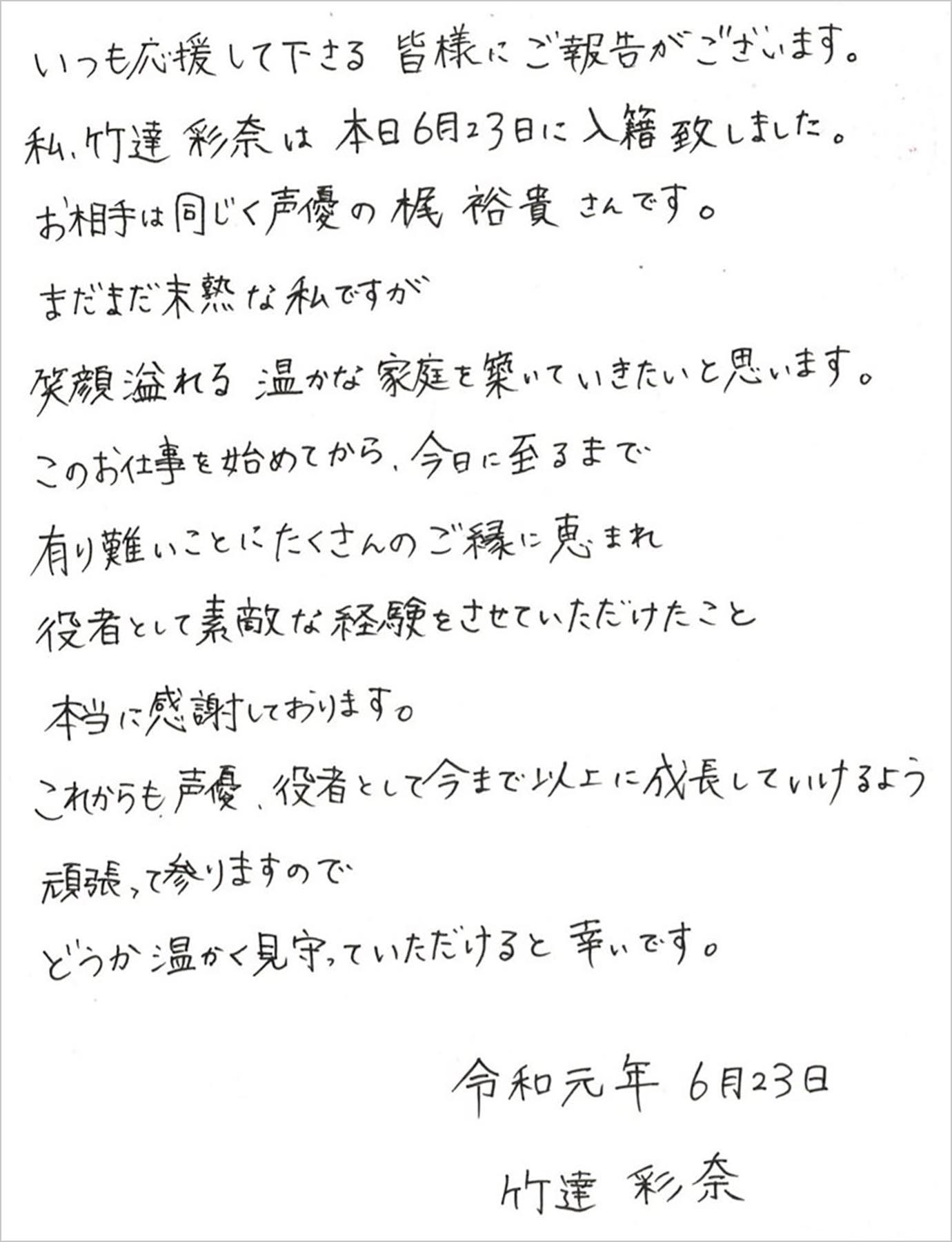 ayana-taketatsu
