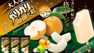 「大人なガリガリ君」の新フレーバーは和梨! 果汁と果肉をふんだんに使った本格的な梨感に期待大