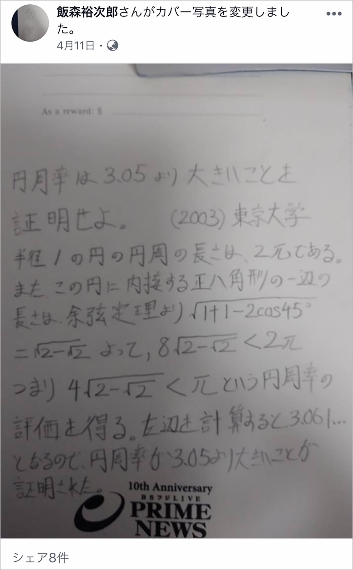 iimori-yujiro10