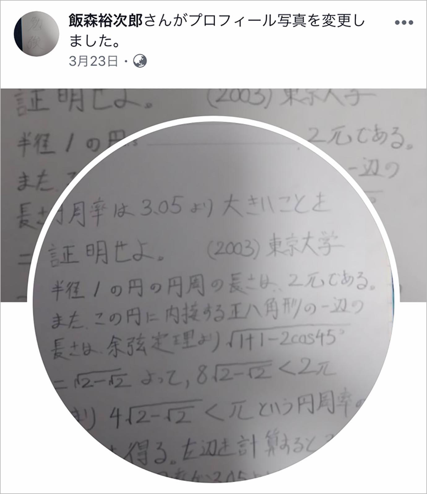 iimori-yujiro4
