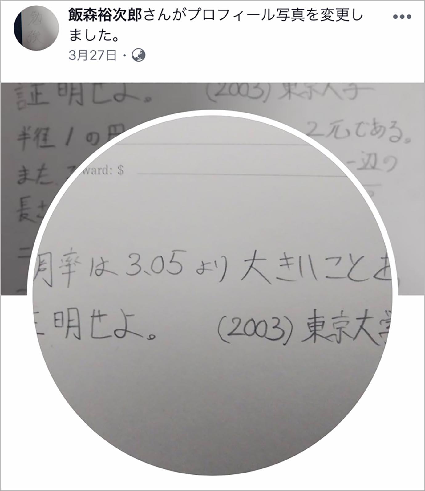 iimori-yujiro5