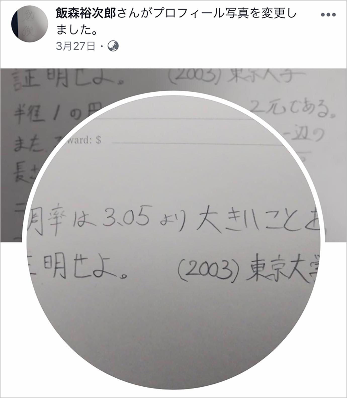 iimori-yujiro6