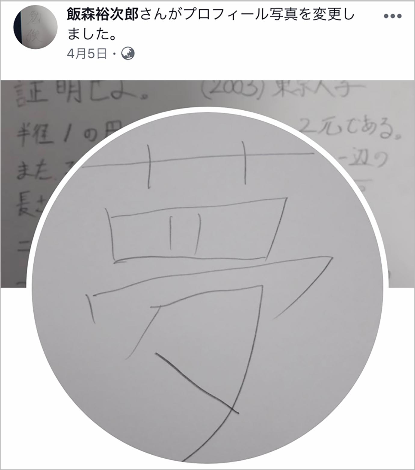 iimori-yujiro7