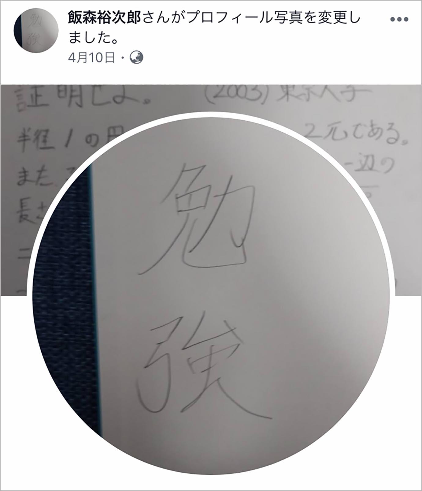 iimori-yujiro8