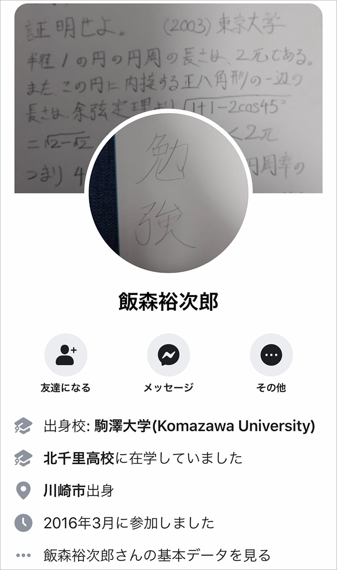 iimori-yujiro9
