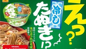 マルちゃんが湯切りタイプの冷やしそば発売!「赤いきつね」か「緑のたぬき」か「冷やしたぬき」か?