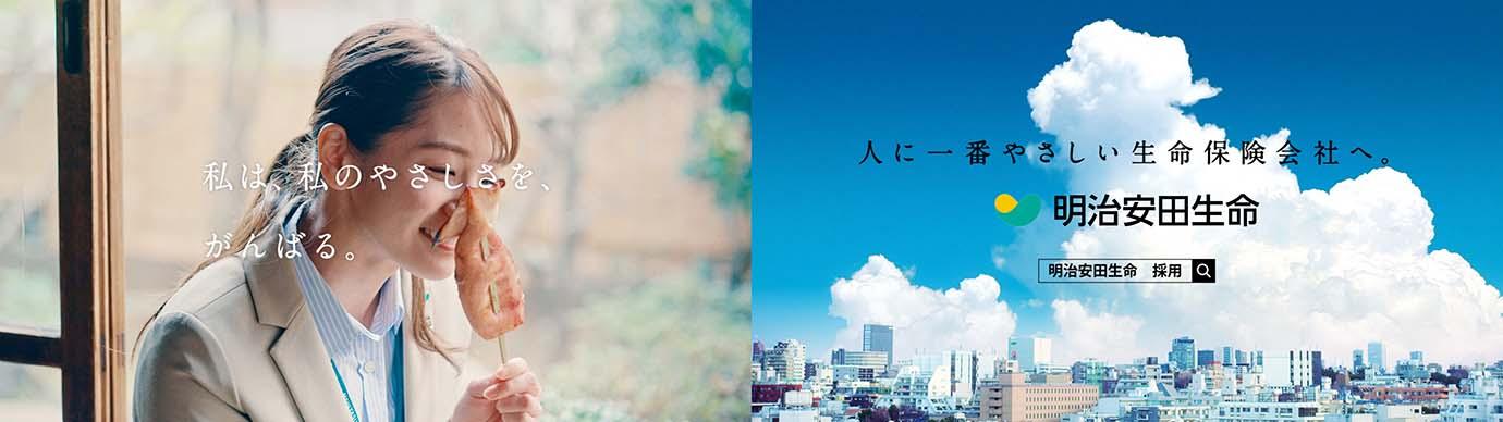 meijiyasuda-summer-wars2