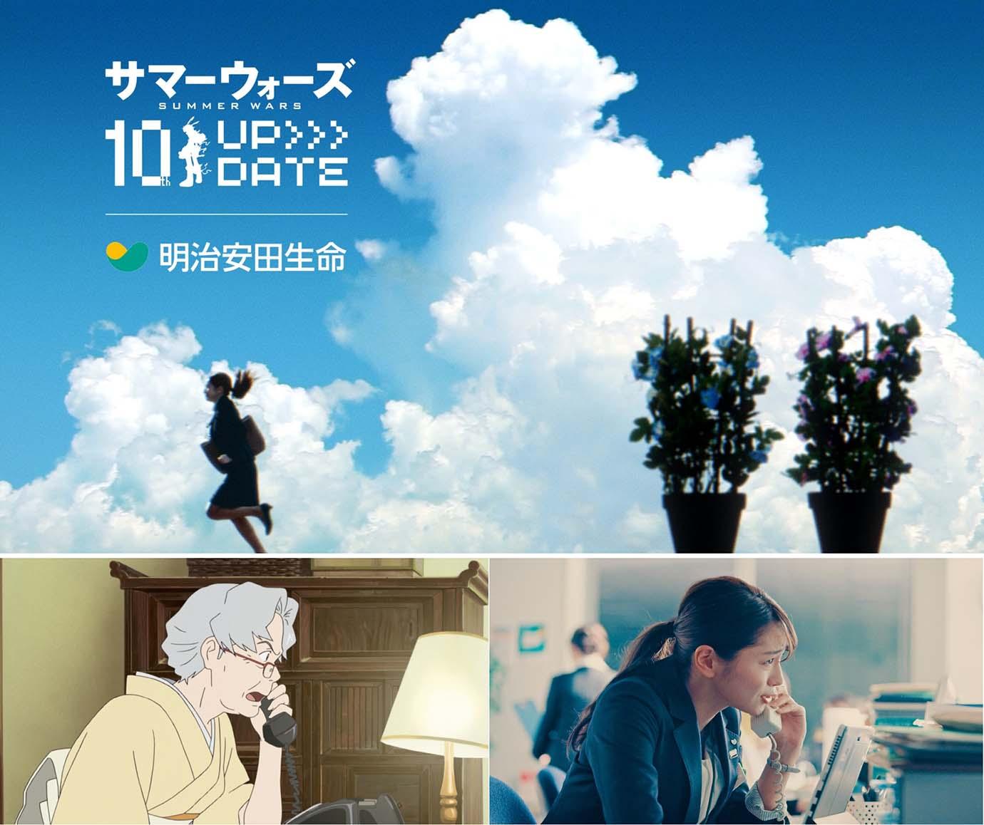 meijiyasuda-summer-wars3