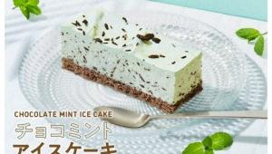 【魅惑グルメ】スシローのチョコミントアイスケーキが激ウマすぎる件 / パリパリチョコとなめらかアイスが絶妙