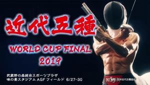 【話題】誰も知らないワールドカップ「近代五種」日本初上陸キターー! いとうせいこう&みうらじゅん8時間耐久生解説を開催