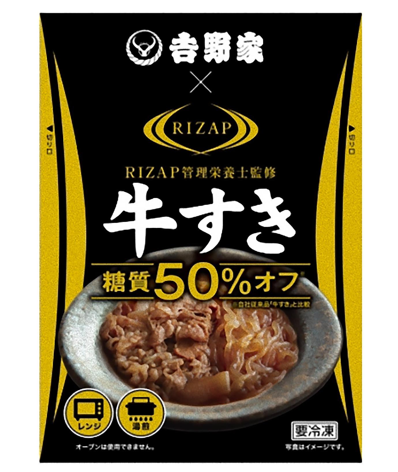 yoshonoya-rizap