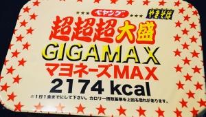【正直レビュー】ペヤング超超超大盛GIGAMAX マヨネーズMAXを実食! エネルギー2174kcal&脂質138gの超ガッツリ極悪メシ