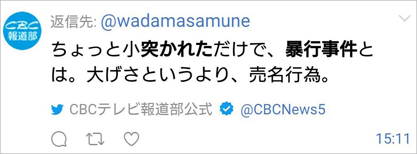 cbc-wadamasamune
