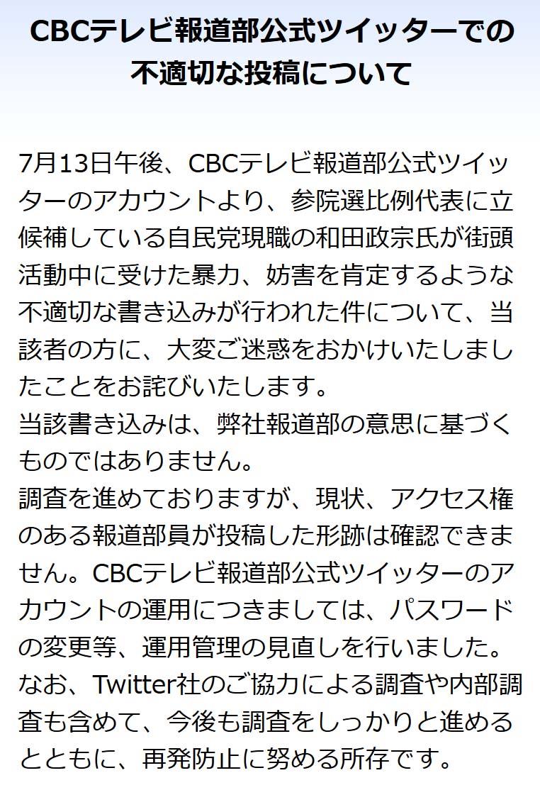 cbc-wadamasamune1