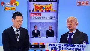 【緊急速報】吉本興業に新組織「松本興業」が設立か / 吉本興業が松本人志の提案を受け入れ