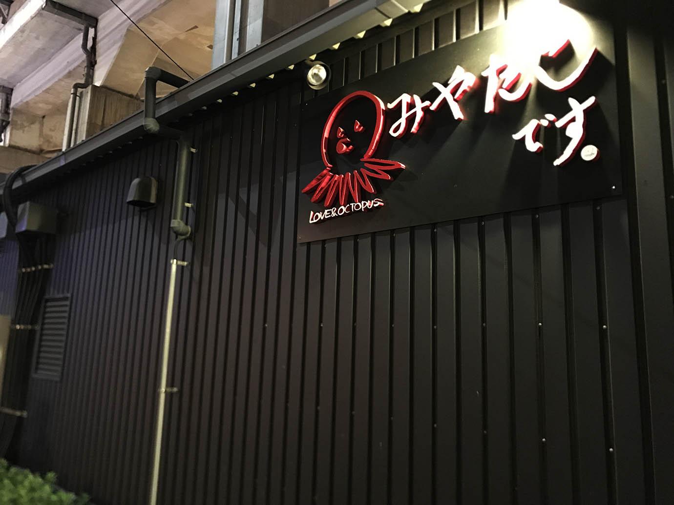 miyasako-miyatako1