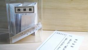 【炎上】参院選で投票数を間違う重大なミス発覚 / 山田太郎の票をすべて間違えて山本太郎に集計