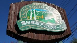 それだけのために行く価値あり開田高原アイスクリーム工房の「ソフトクリーム」がやばい!