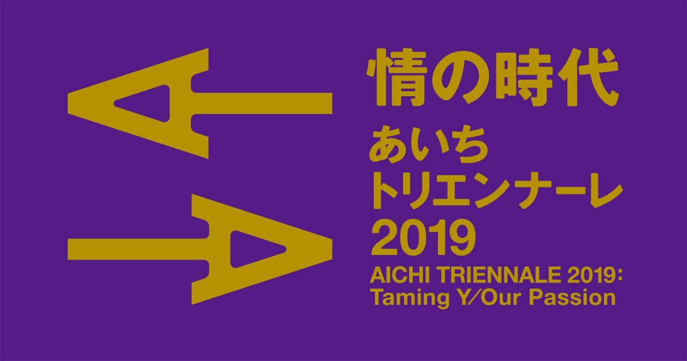 aichi-triennale