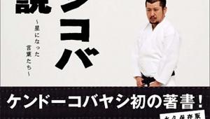 【ニュース速報】ケンドーコバヤシ結婚か / 生放送で暴露される「1年前から交際中」