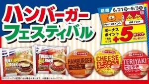 ローソンストア100で「ハンバーガーフェスティバル」開催 / 一日約1万個も売れる人気バーガーが目白押し!