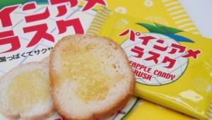 関西限定! 甘酸っぱ〜い「パインアメラスク」が誕生 / 本物のパインアメを使ったコラボ商品