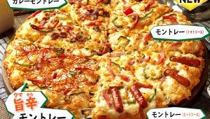 【歴史的グルメ】ピザーラのピザ「モントレー」発売30周年記念! モントレークォーター期間限定発売決定